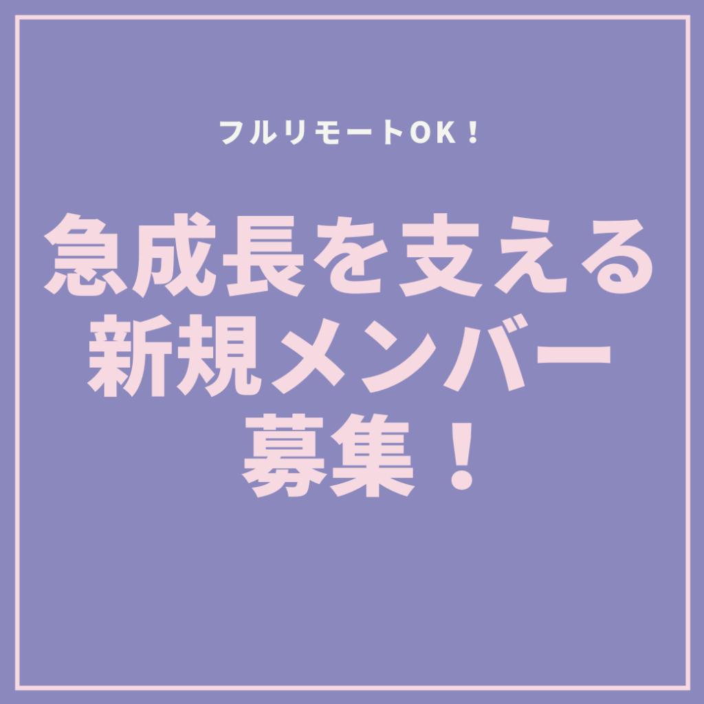 OUNDOMEDHIA SNSUNYOU EIGYOSAPO-TO MA-KETHINGU-SAPO-TO MANEJIMENTO CS KASUTAMA-SAKUSESU HURURIMO-TO RIMO-TO RIMO-TOWA-KU HUKUGYO