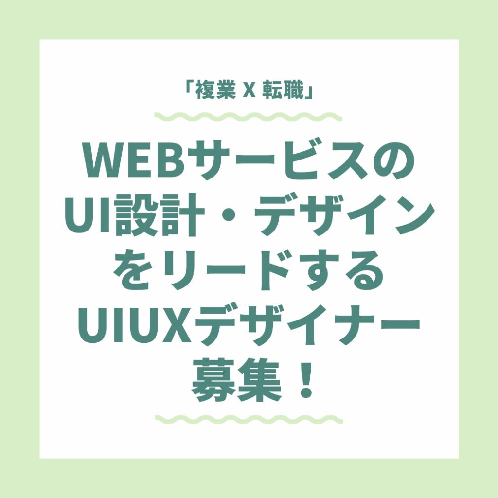 UIUX UI UISEKKEI RIMO-TO RIMO-TOWA-KU HUKUGYO TENSHOKU