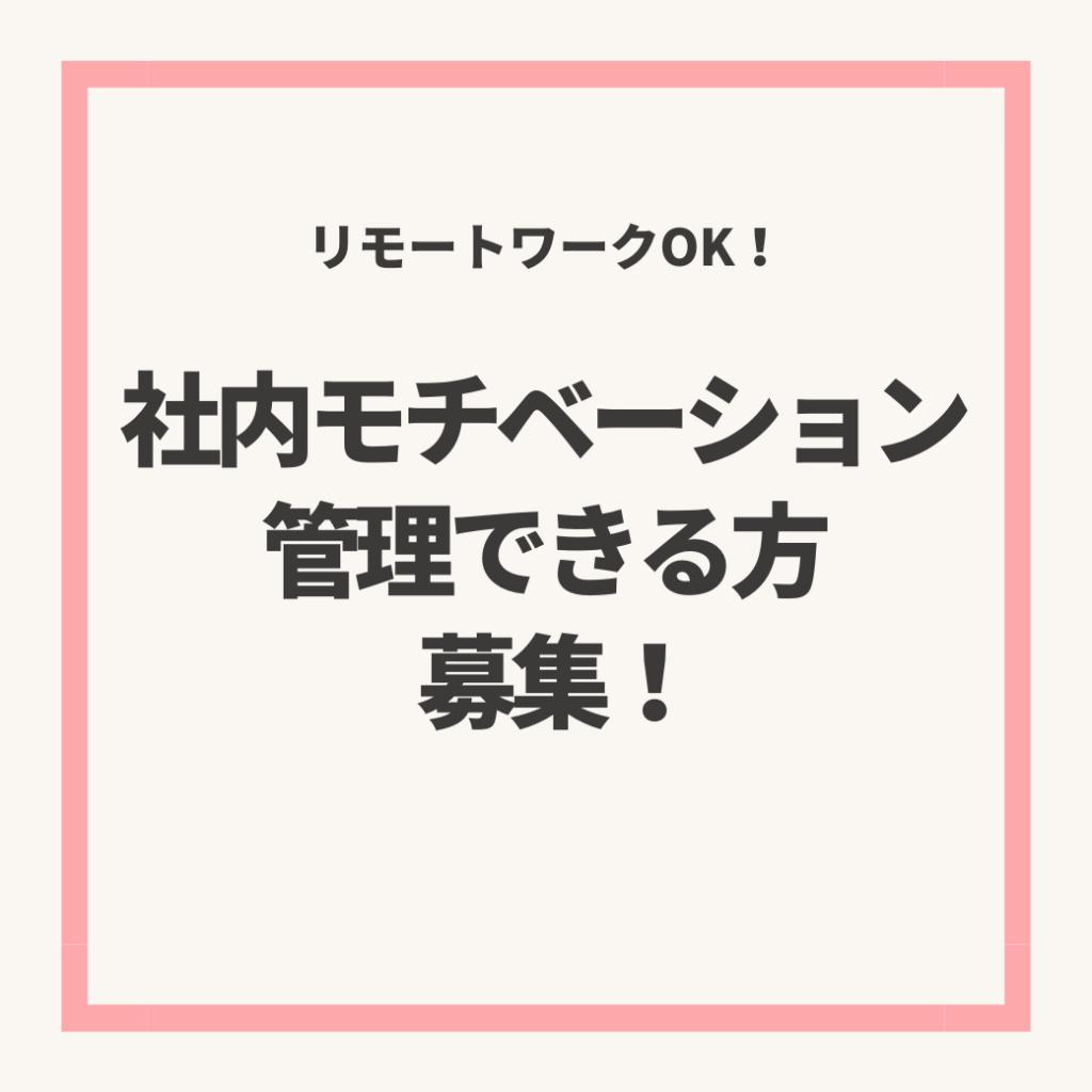 MANEJIMENTO CHI-MUMANEJIMENTO SHANAIMOCHIBE-SYON RIMO-TO RIMO-TOWA-KU HUKUGYO