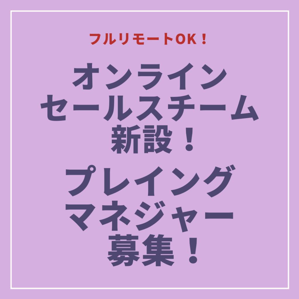 EIGYO SE-RUSU PUREINGUMANE-ZYA- HURURIMO-TO RIMO-TO RIMO-TOWA-KU HUKUGYO