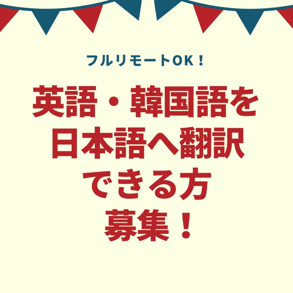 HONYAKU EIGOHONYAKU KANKOKUGOHONYAKU JIMAKUHONYAKU HURURIMO-TO RIMO-TO RIMO-TOWA-KU HUKUGYO