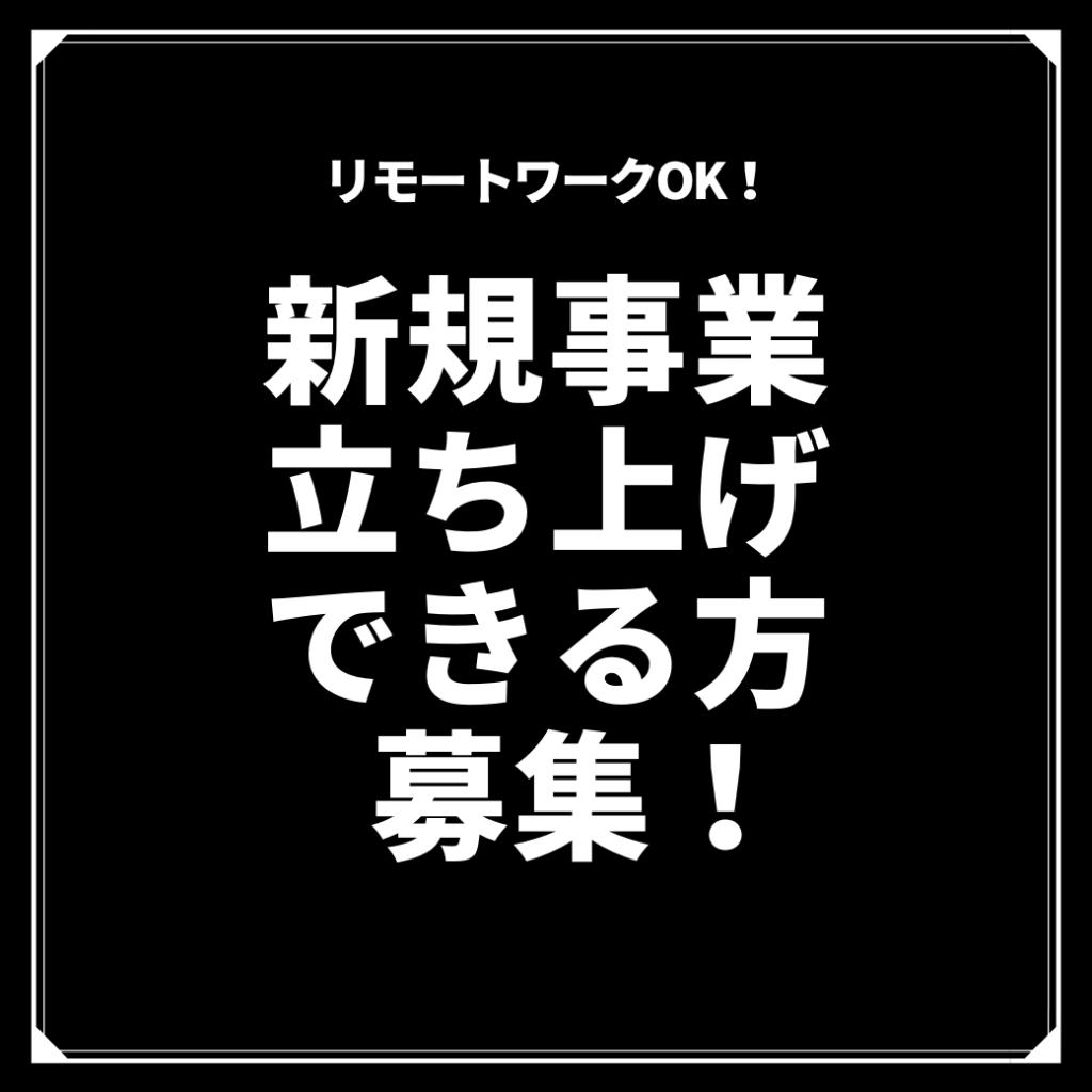 SINKIJIGYO SINKIJIGYOTACHIAGE JIGYOSENRYAKU RIMO-TO RIMO-TOWA-KU HUKUGYO