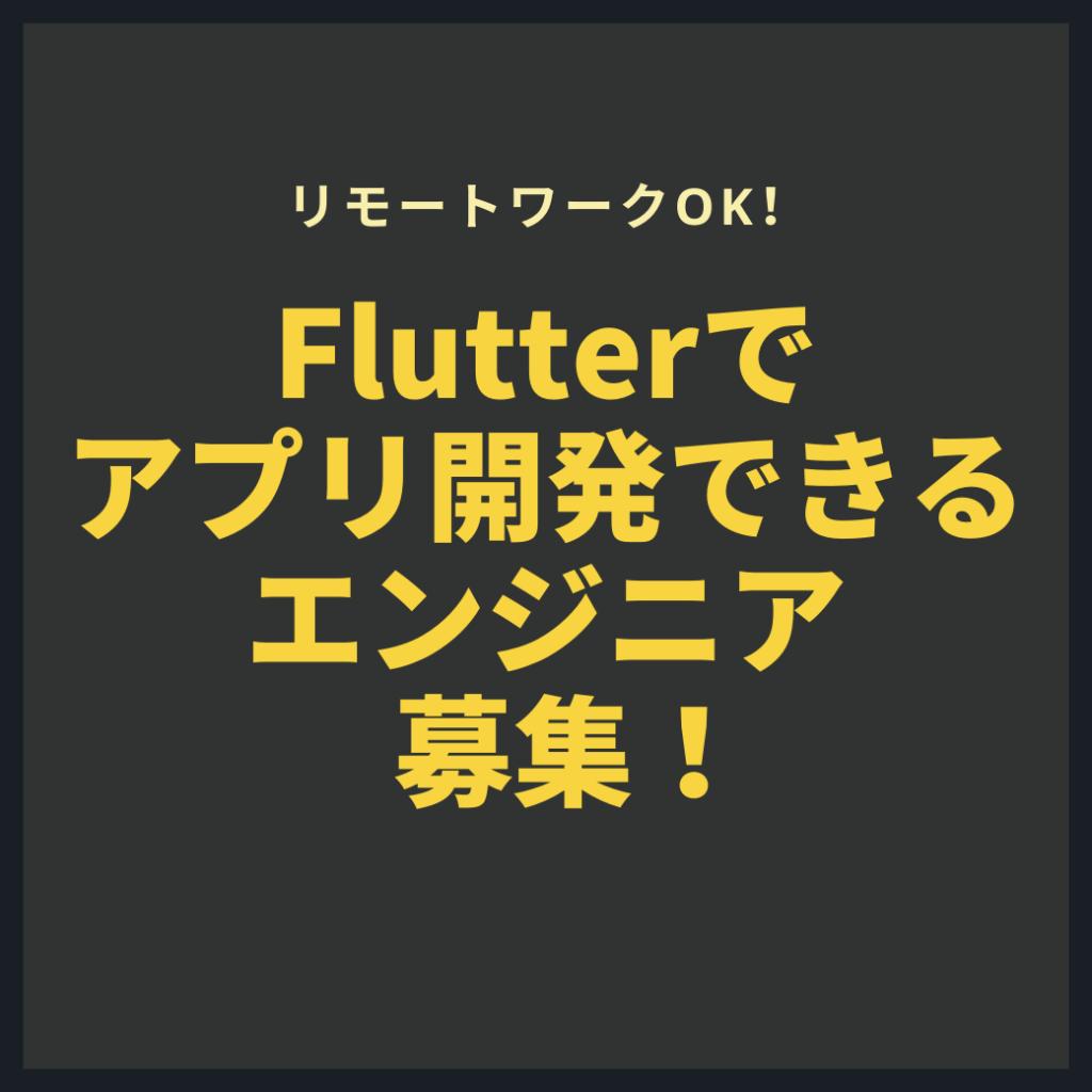 ENJINIA APURIKAIHATSU FLUTTER RIMO-TO RIMO-TOWA-KU HUKUGYO
