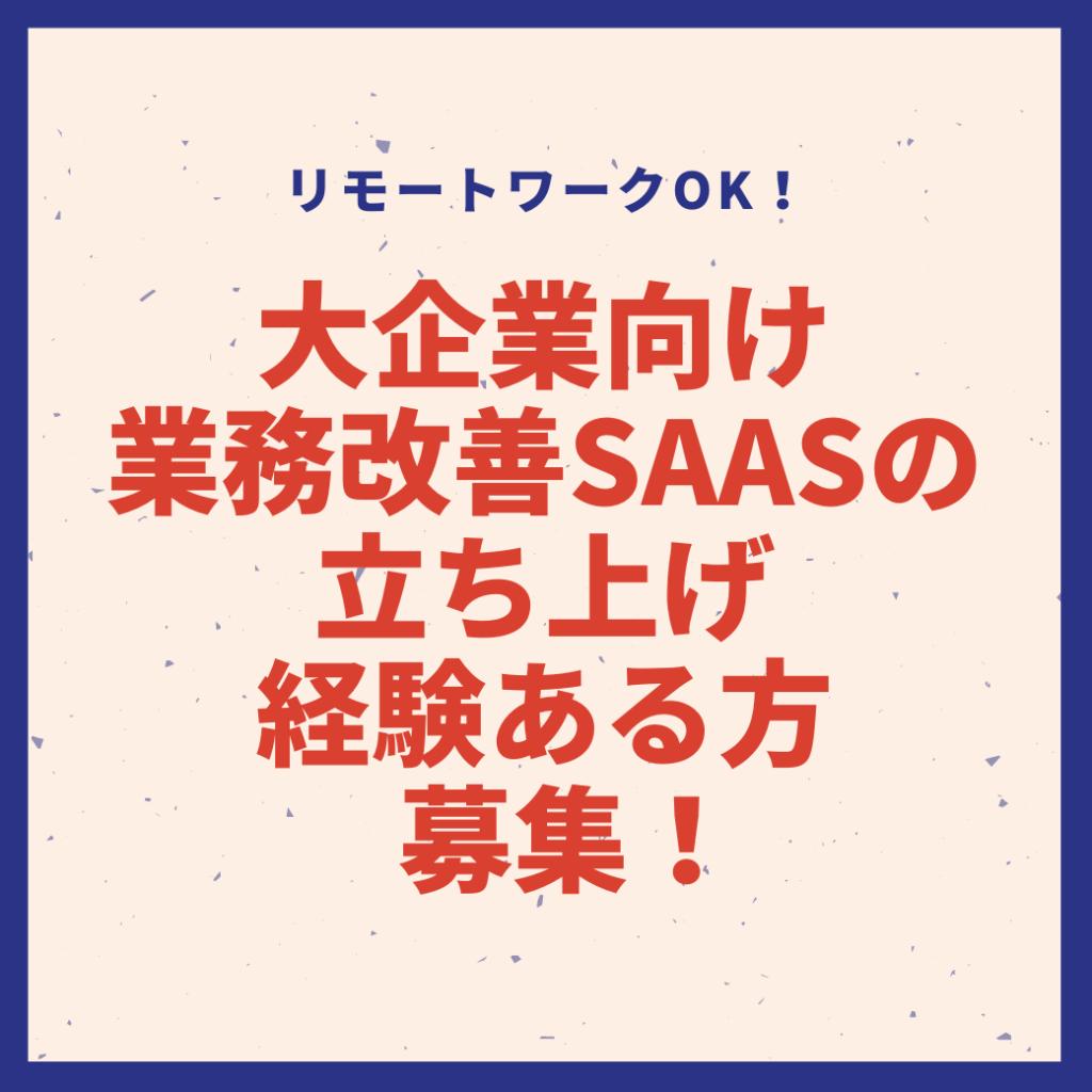 ENJINIA MENTARINGU SAASKAIHATSU PURODAKUTOKAIHATSU RIMO-TO RIMO-TOWA-KU HUKUGYO