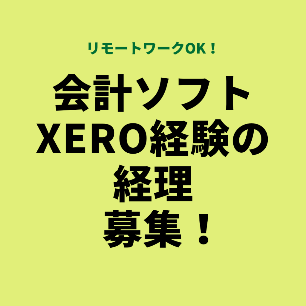 KEIRI KAIKEI BAKKUOFISU JIMU KAIKEISOHUTO XERO KEIRISAPO-TO KEIRIKOMON RIMO-TO RIMO-TOWA-KU HUKUGYO