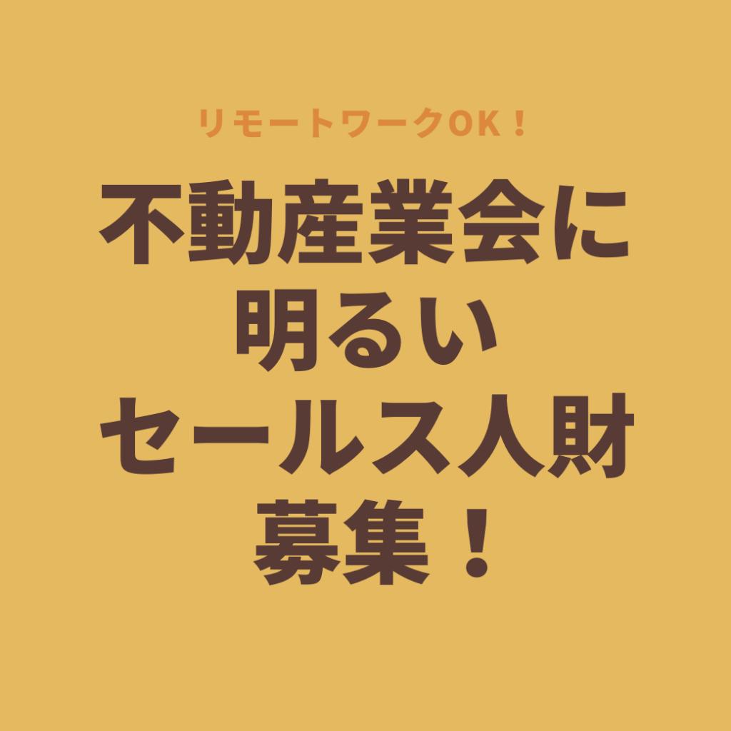 EIGYO SE-RUSU BTOBEIGYO APOKAKUTOKU APOSETTEI RIMO-TO RIMO-TOWA-KU HUKUGYO
