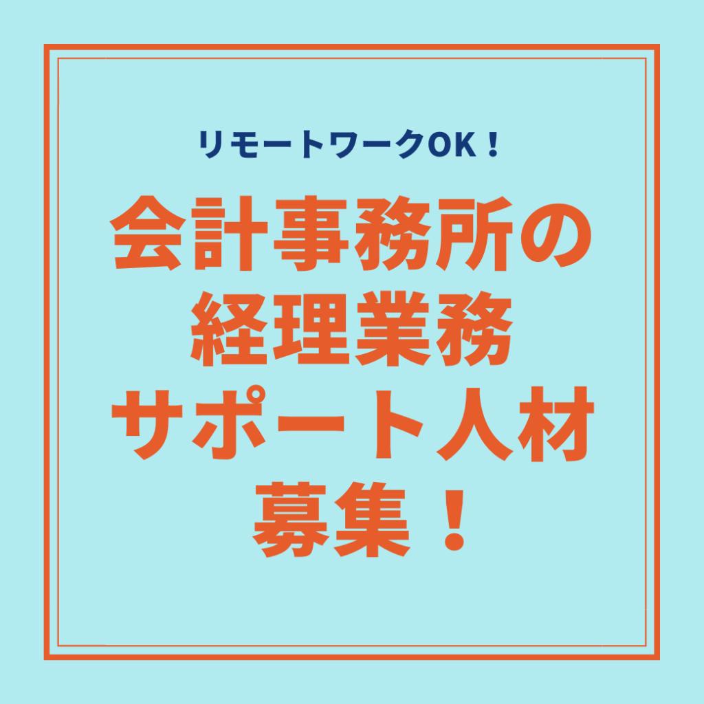 KEIRI KAIKEI RIMO-TO RIMO-TOWA-KU HUKUGYO