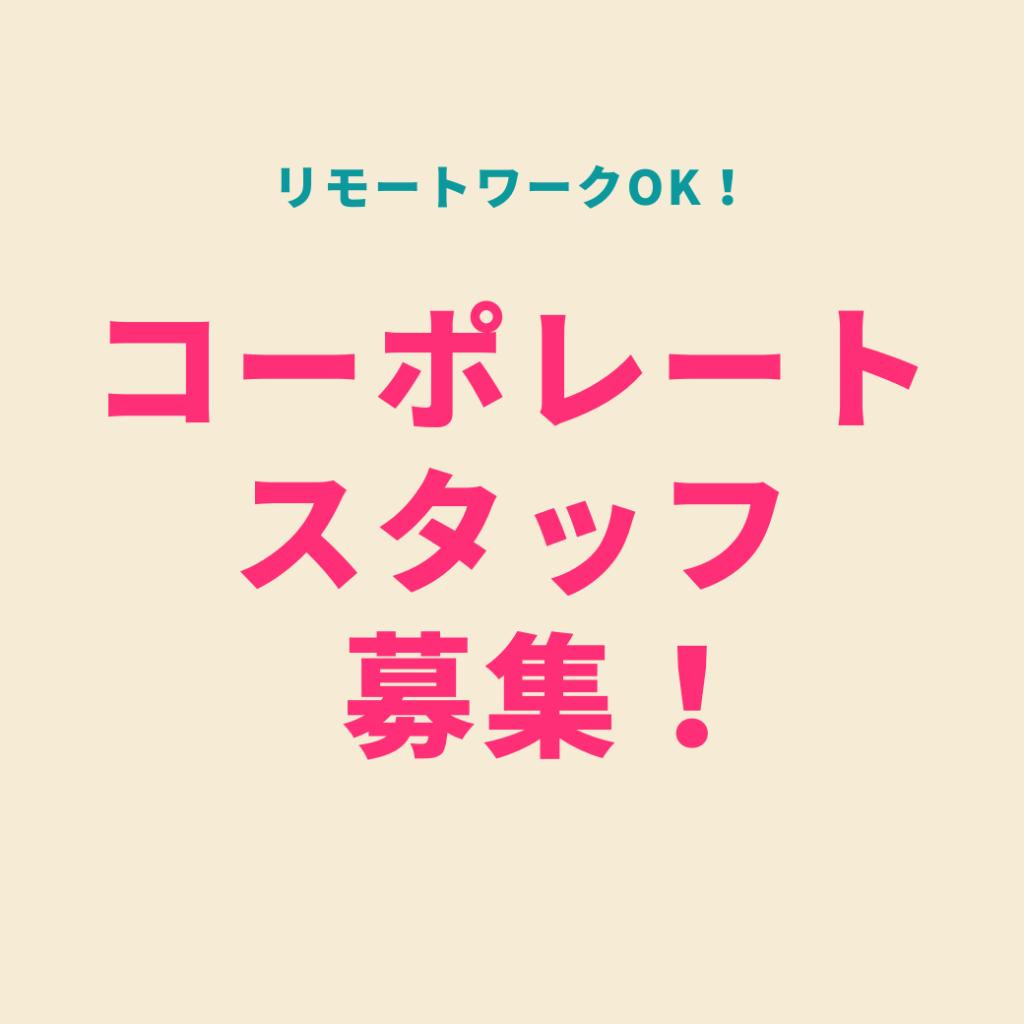 KO-PORE-TO JIMU KEIRI BAKKUOFISU RIMO-TO RIMO-TOWA-KU HUKUGYO