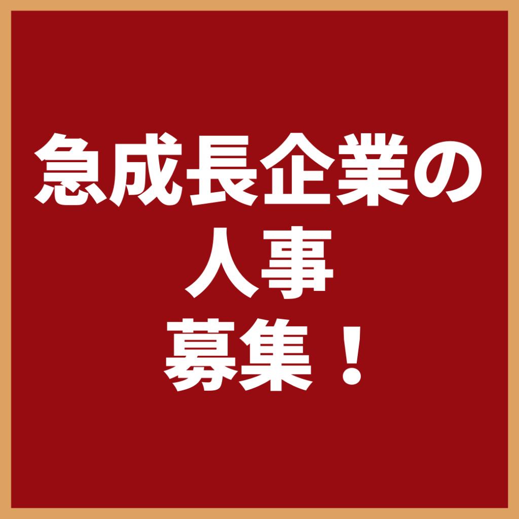 JINJI ROMU TENSYOKU HUKUGYO
