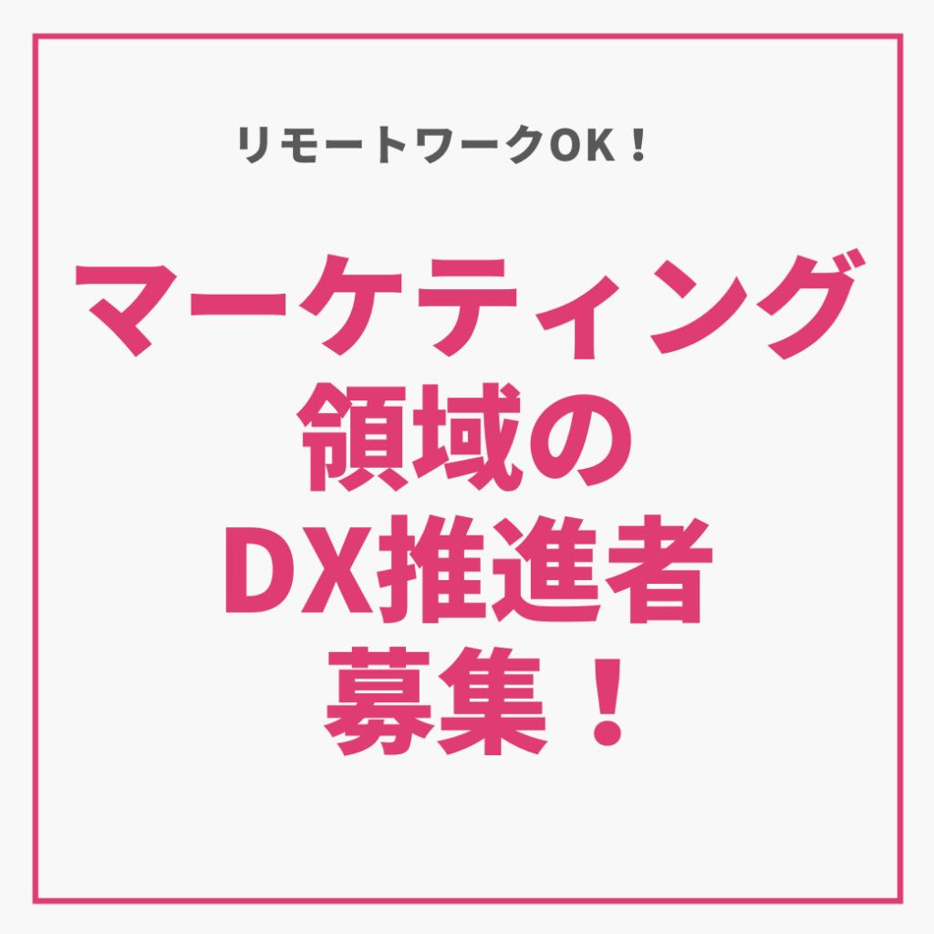 DX DXSUISIN KONSARUTHINGU KEIEIKIKAKU MA-KETHINGU DEJITARUMA-KETHINGU RIMO-TO RIMO-TOWA-KU HUKUGYO