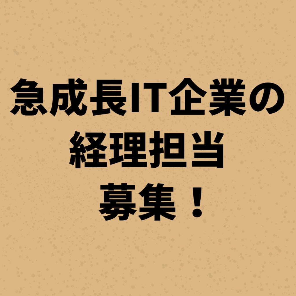 KEIRI JIMU BAKKUOFISU KO-PORE-TO HUKUGYO TENSYOKU