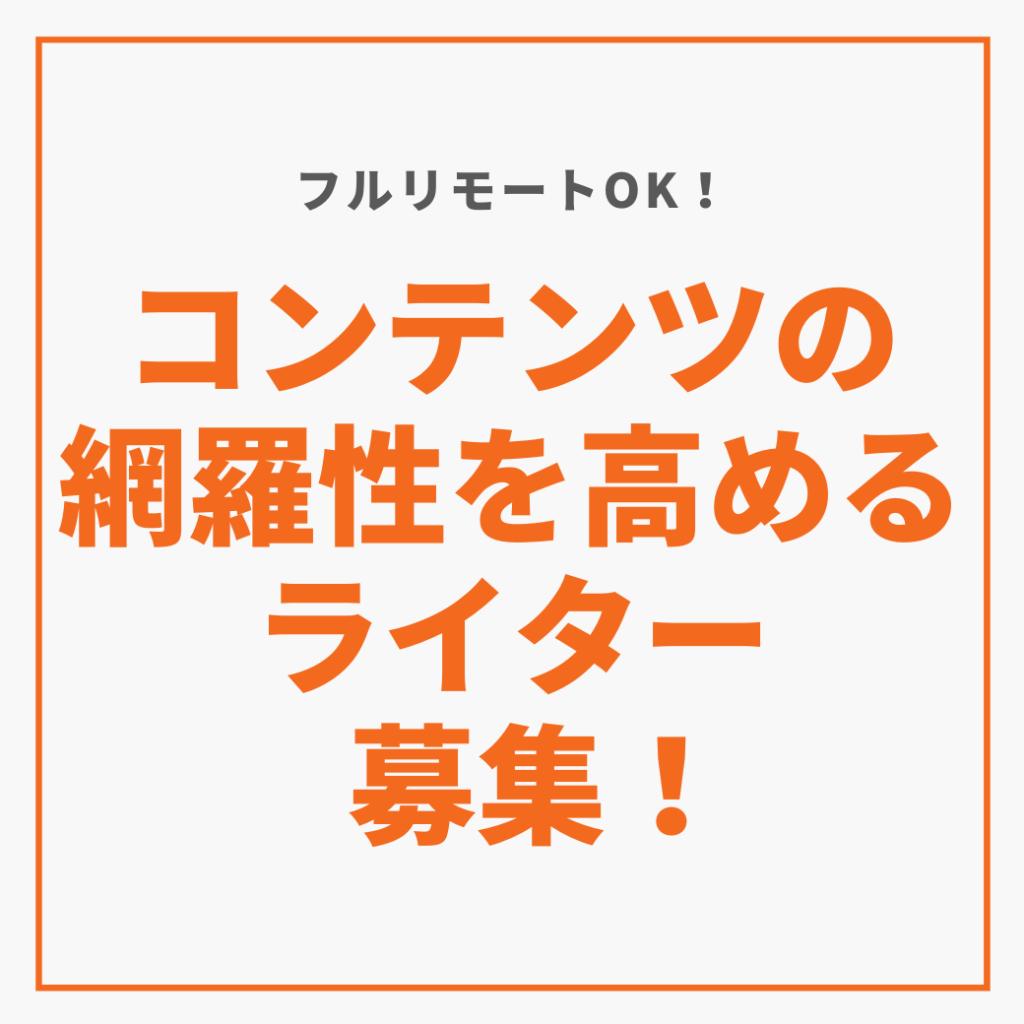 RAITHINGU RAITA- KIJISYUSEI KI-WA-DO HURURIMO-TO RIMO-TOWA-KU RIMO-TO HUKUGYO