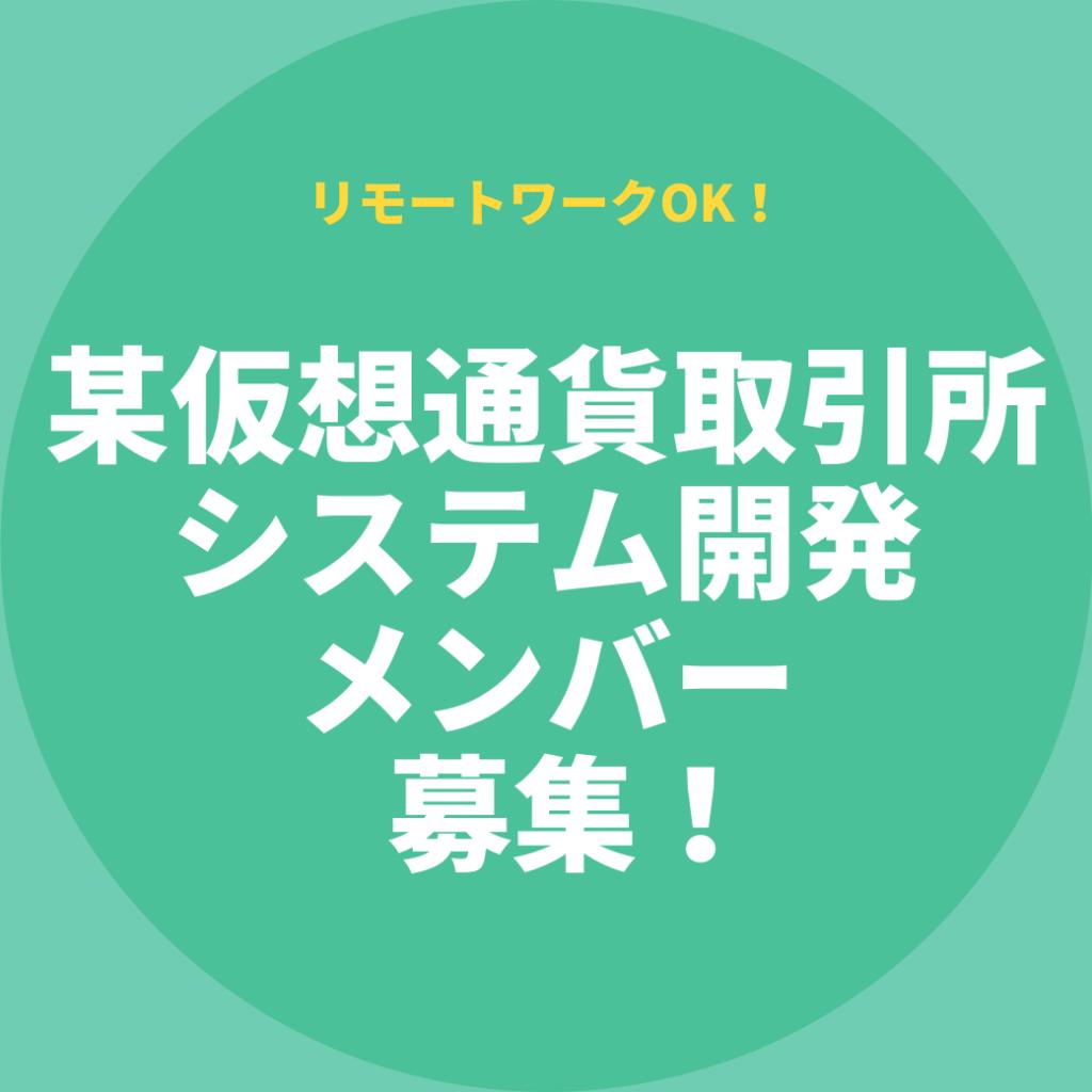 ENJINIA SISUTEMUKAIHATSU APURIKAIHATSU WEBKAIHATSU JAVA JAVAKAIHATSU RIMO-TO RIMO-TOWA-KU HUKUGYO