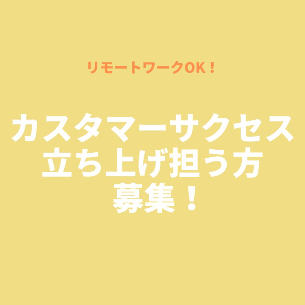 CS KASUTAMA-SAKUSESU KASUTAMASAPO-TO CSTACHIAGE RIMO-TO RIMO-TOWA-KU HUKUGYO