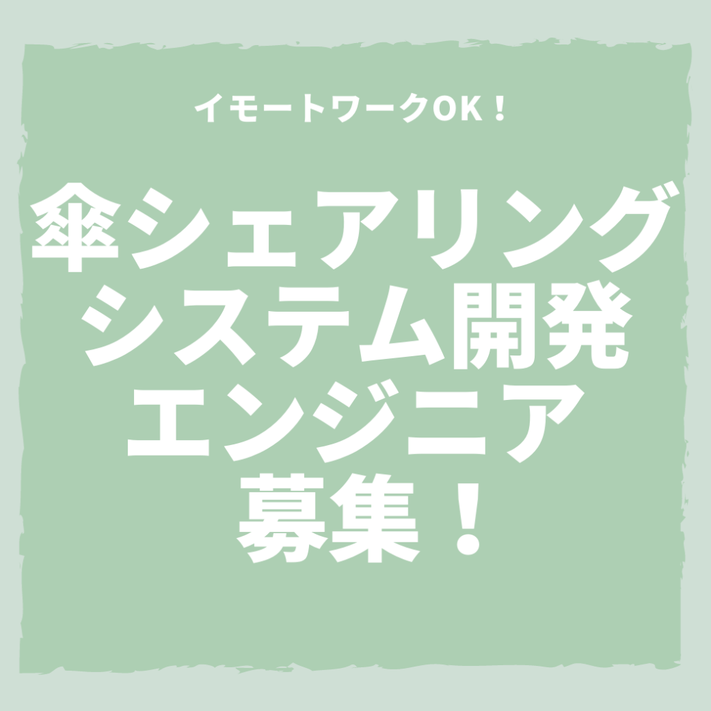 ENJINIA SISUTEMUKAIHATSU APURIKAIHATSU RIMO-TO RIMO-TOWA-KU HUKUGYO