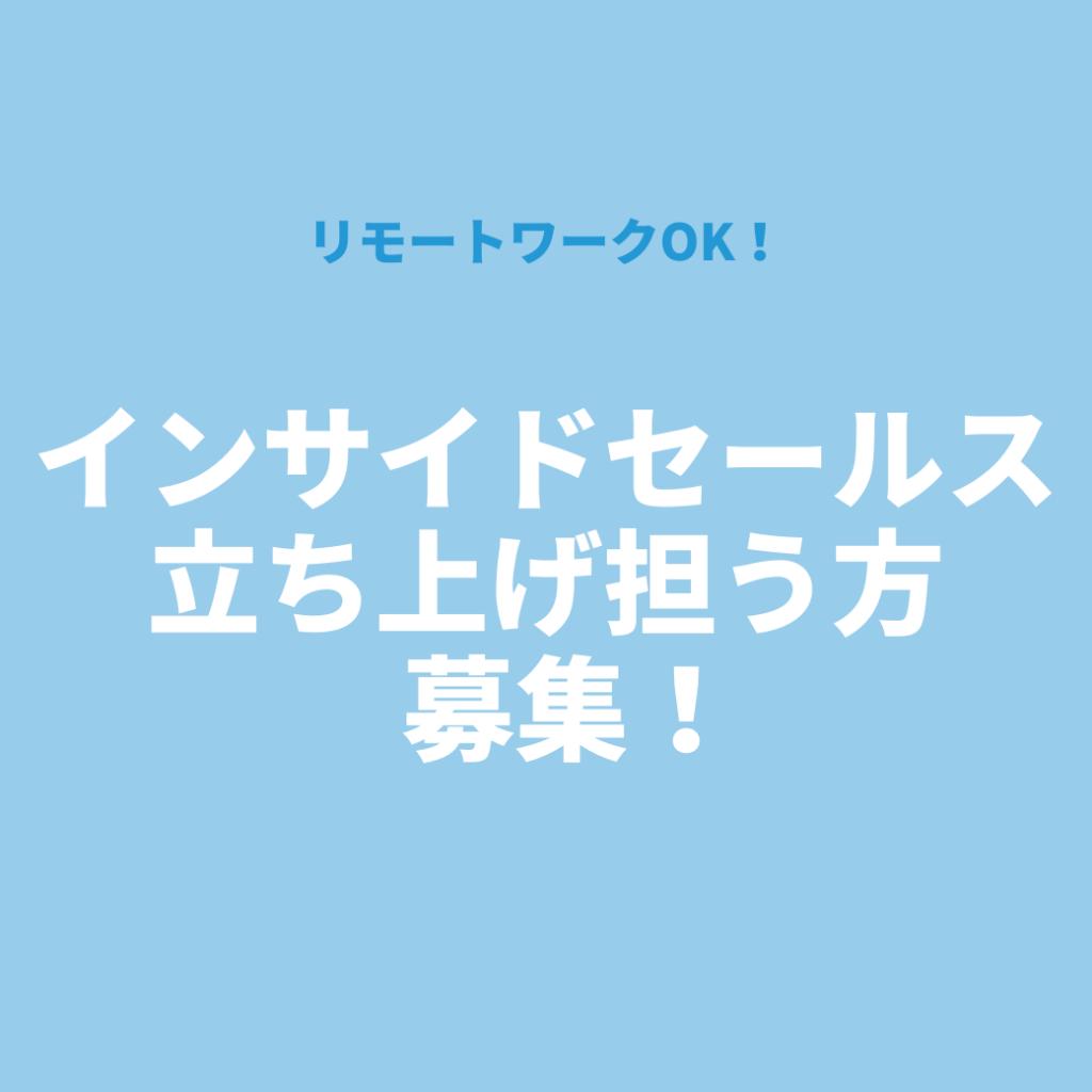 EIGYO SE-RUSU INSAIDOSE-RUSU INSAIDOSE-RUSUTACHIAGE HOJINEIGYO RIMO-TO RIMO-TOWA-KU HUKUGYO