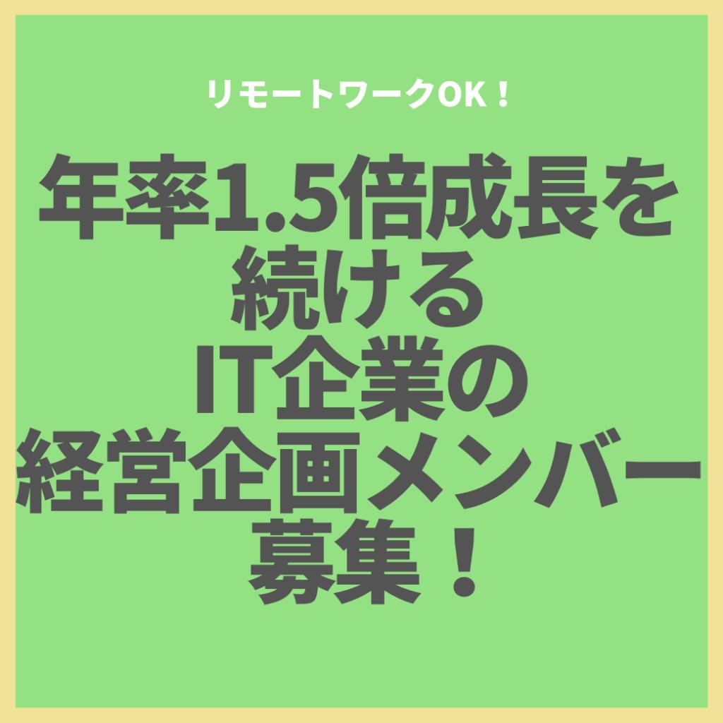 KEIEIKIKAKU SI SISUTEMUINTEGURE-SYON RIMO-TO RIMO-TOWA-KU HUKUGYO