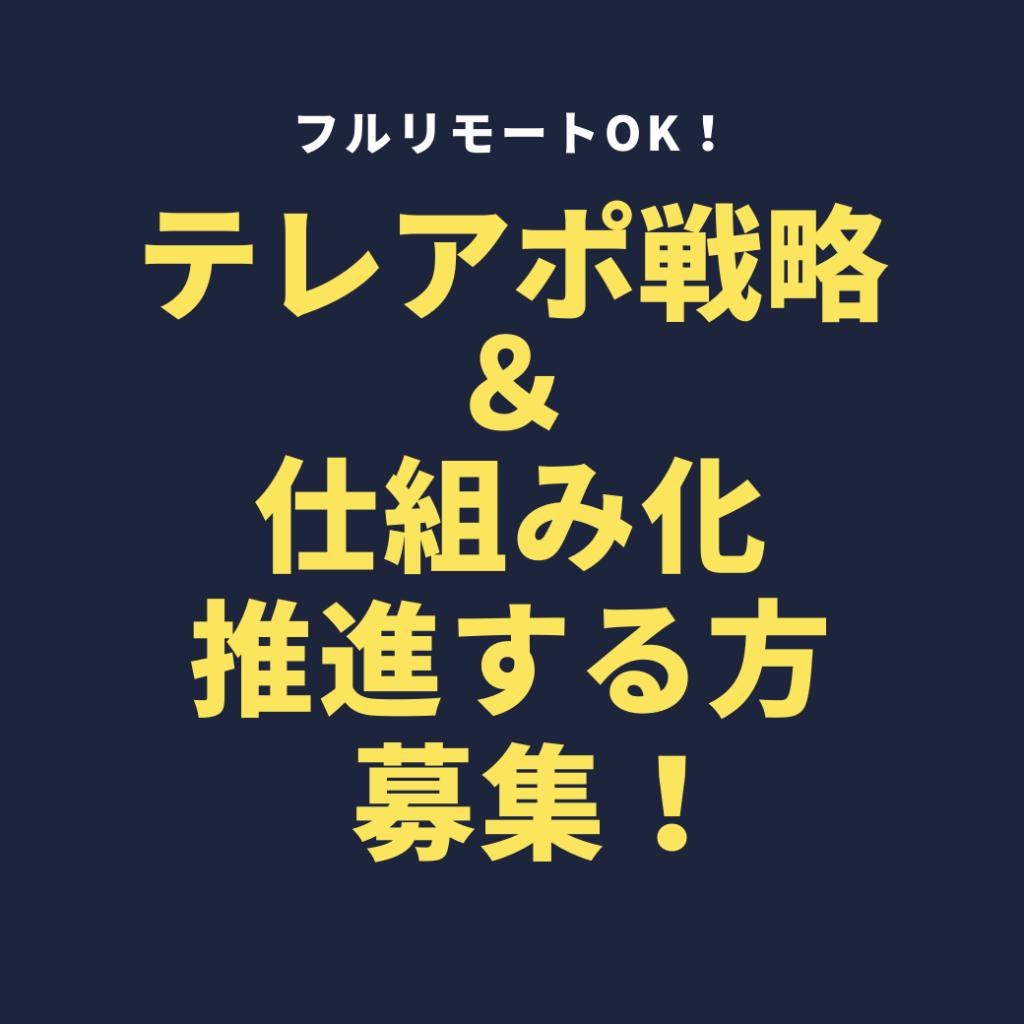 EIGYO SE-RUSU HOJINEIGYO BTOBEIGYO B2BEIGYO TEREAPO EIGYOSENRYAKU RIMO-TO RIMO-TOWA-KU HURURIMO-TO HUKUGYO