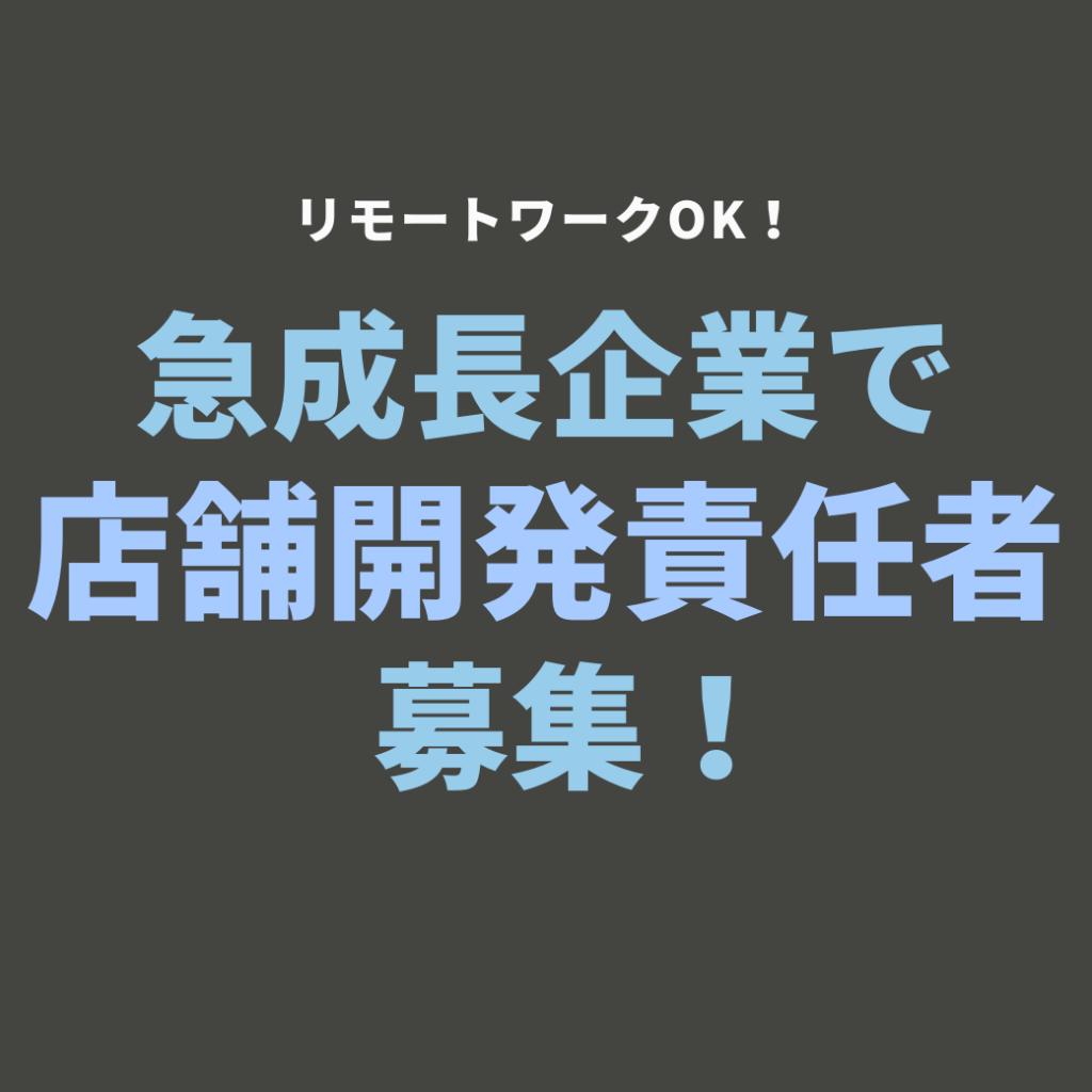 TENPOKAIHATSU BIYOKEIBIJINESU TENPOJIGYO TENPOBIJINESU JIGYOSENRYAKU KONSARUTHINGU RIMO-TO RIMO-TOWA-KU HUKUGYO