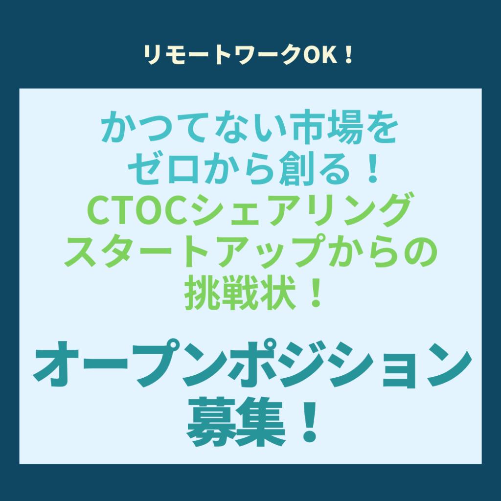 SUTA-TOAPPU SHEARINGUSA-BISU SHEARINGUEKONOMI SINKIJIGYO KONSARUTHINGU RIMO-TO RIMO-TOWA-KU HUKUGYO