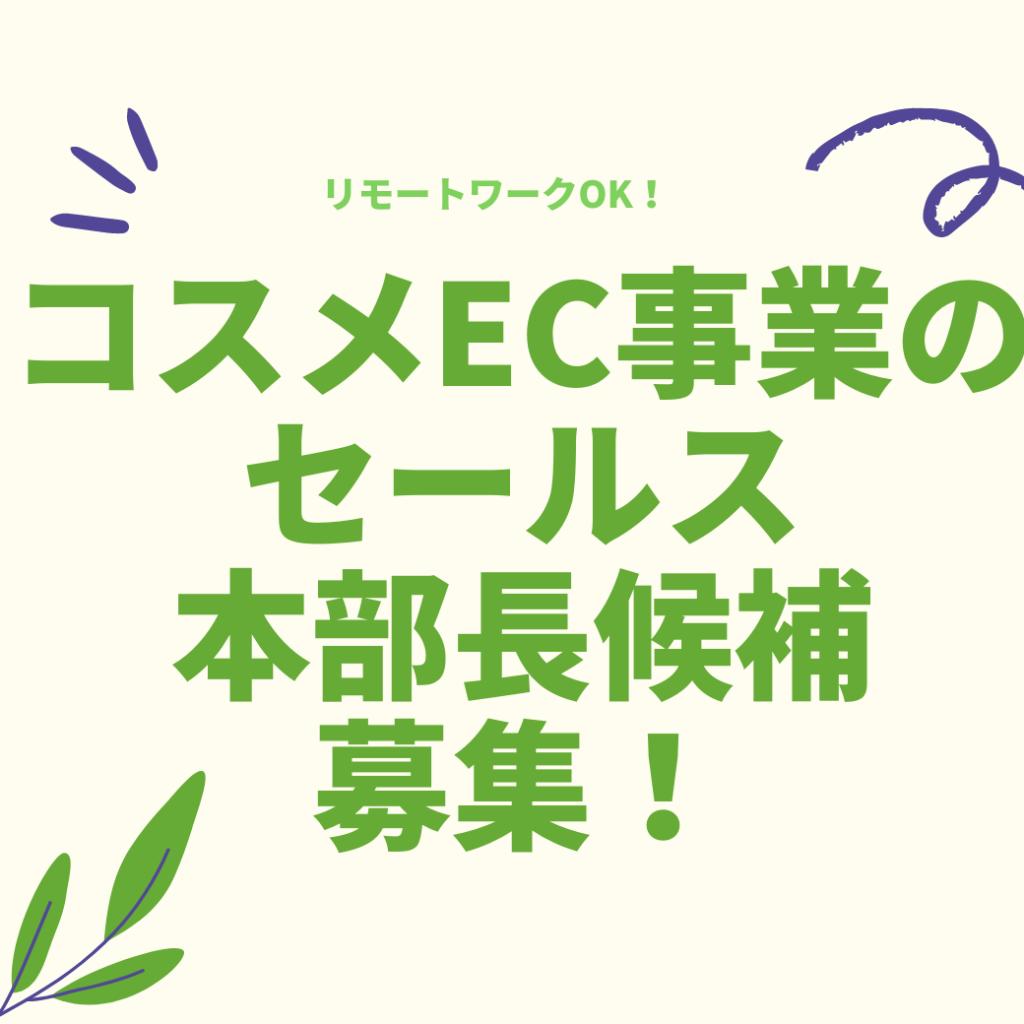 KOSUME EC MA-KETEXINNGU RIMO-TO RIMO-TOWA-KU HUKUGYOU KOSUMEEC MA-KETEXINNGU SYOUHINNKIKAKU KOUKOKUEIGYOU BURANNDEXINNGU PR