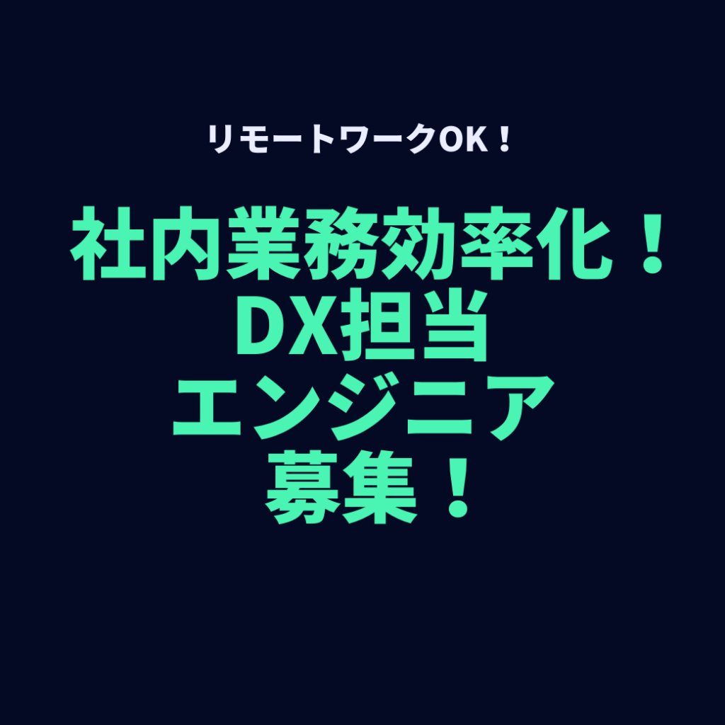 ENJINIA DX DXSUISIN GYOUMUKOURITUKA RIMO-TO RIMO-TOWA-KU HUKUGYO TENSYOKU