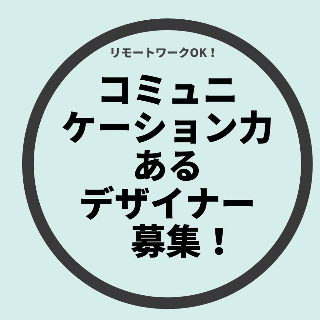 DEZAAINA- Photoshop Illustrator KOMYUNIKE-SYONN DEZAINA- RIMO-TO RIMO-TOWA-KU HUKUGYOU