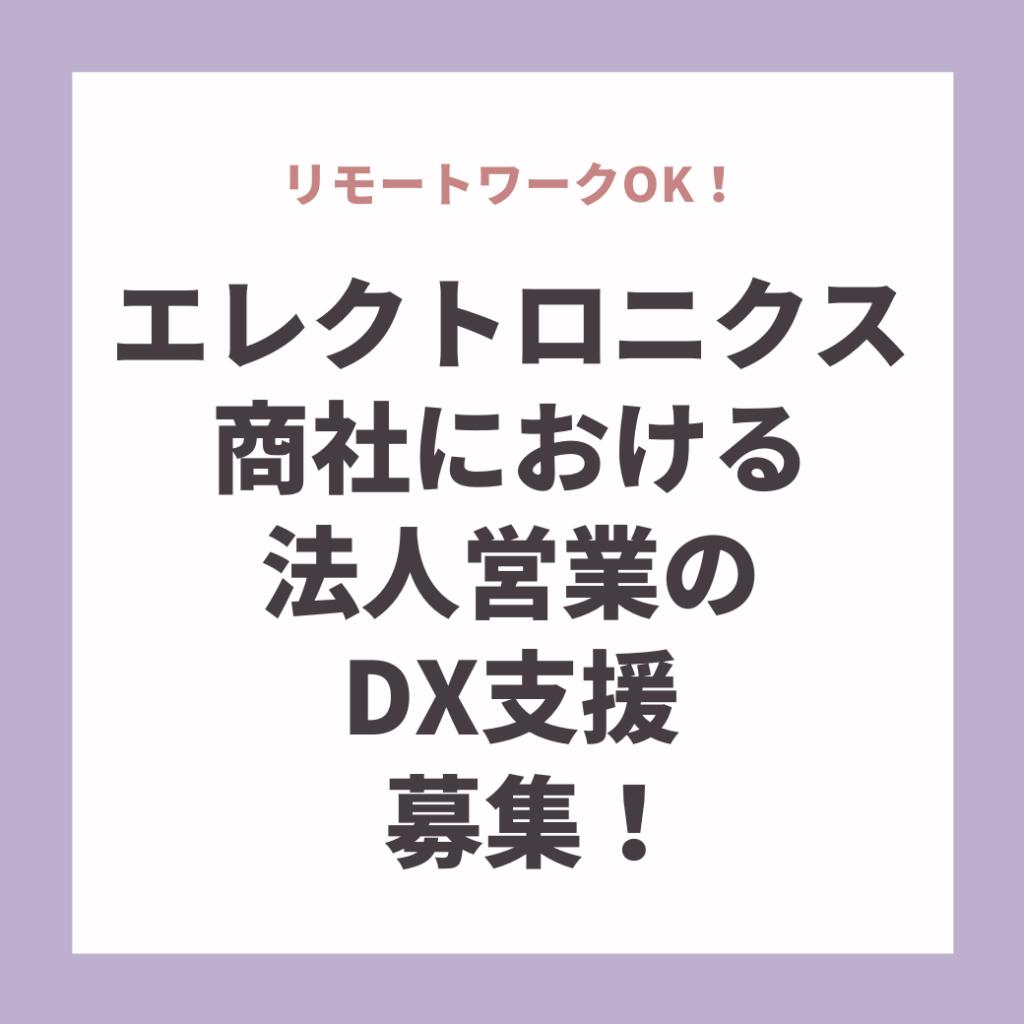 DXSIEN DXSUISIN DX KONSARUTANTO KONSARUTHINGU RIMO-TO RIMO-TOWA-KU HUKUGYO