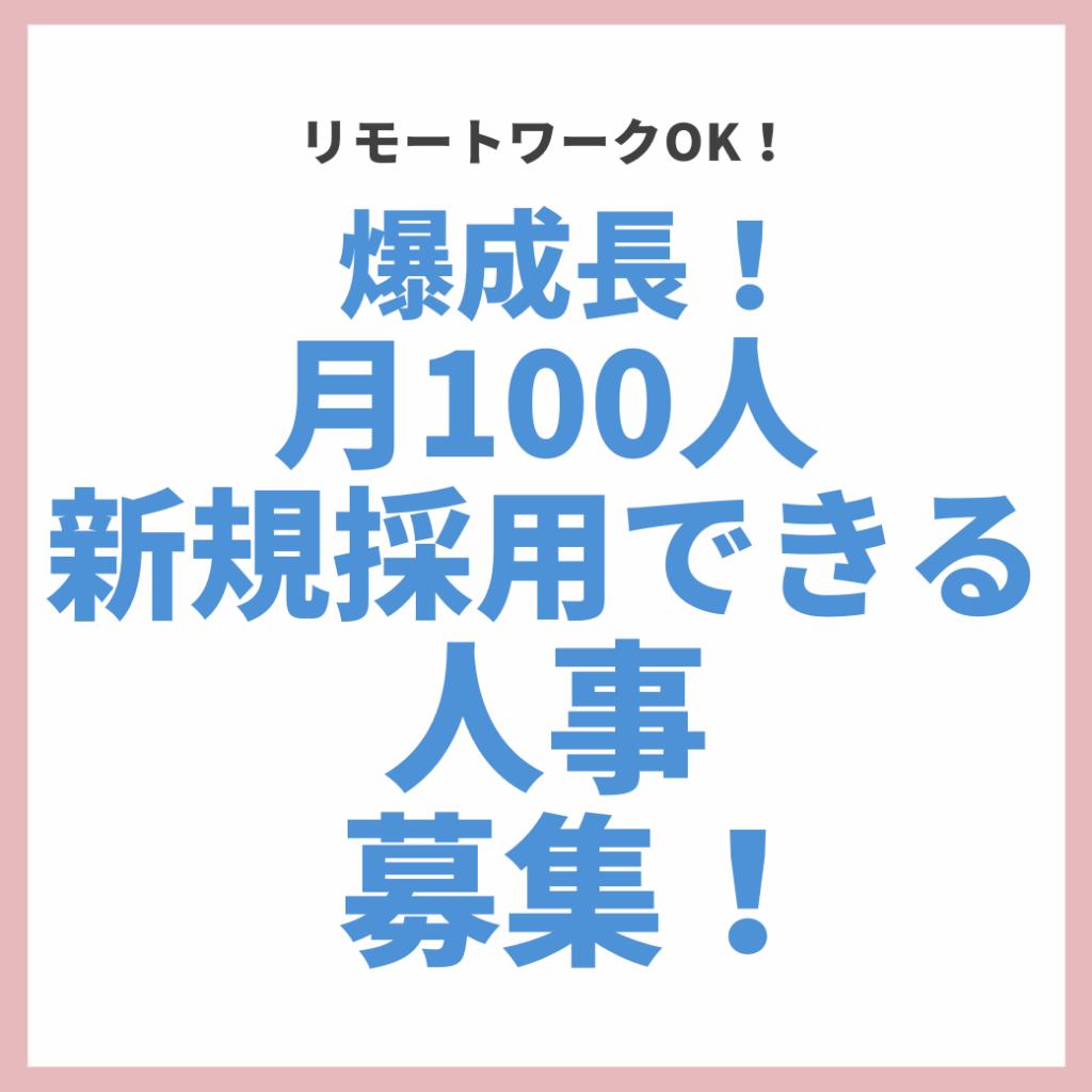 JINJI SAIYOU HYOUKASEIDO JINJISEIDO ROUMU RIMO-TO RIMO-TOWA-KU HUKUGYO