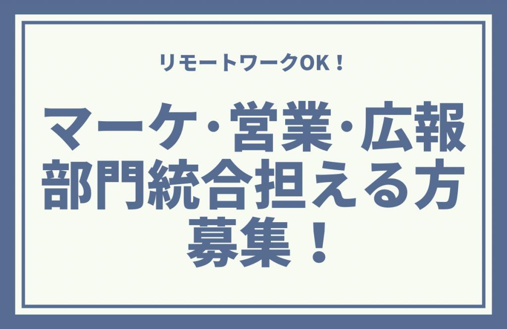 MA-KETHINGU EIGYO SE-RUSU PR KOUHOU BUMONTOUKATSU MA-KETHINGUBUTACHIAGE ECJIGYO ECURIAGEKAIZEN ECSUUCHIKAIZEN APARERUEC ECUNEI RIMO-TO RIMO-TOWA-KU HUKUGYOU HUKUGYO