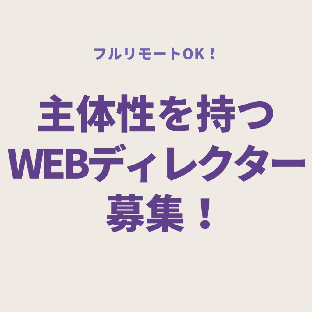 WEBMA-KETHINGU MA-KETHINGU WEBDHIREKUSYON WEBDHIREKUTA- HURURIMO-TO RIMO-TO RIMO-TOWA-KU HUKUGYO TENSYOKU