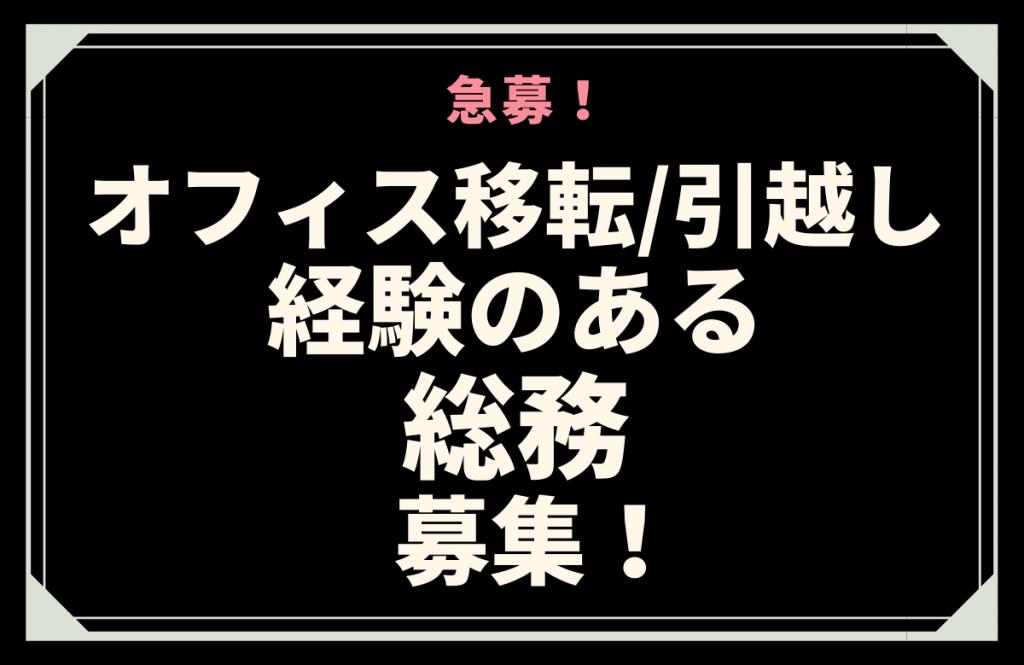 SOUMU KO-PORE-TO BAKKUOFISU OFISUITEN OFISUHIKKOSI HUKUGYO