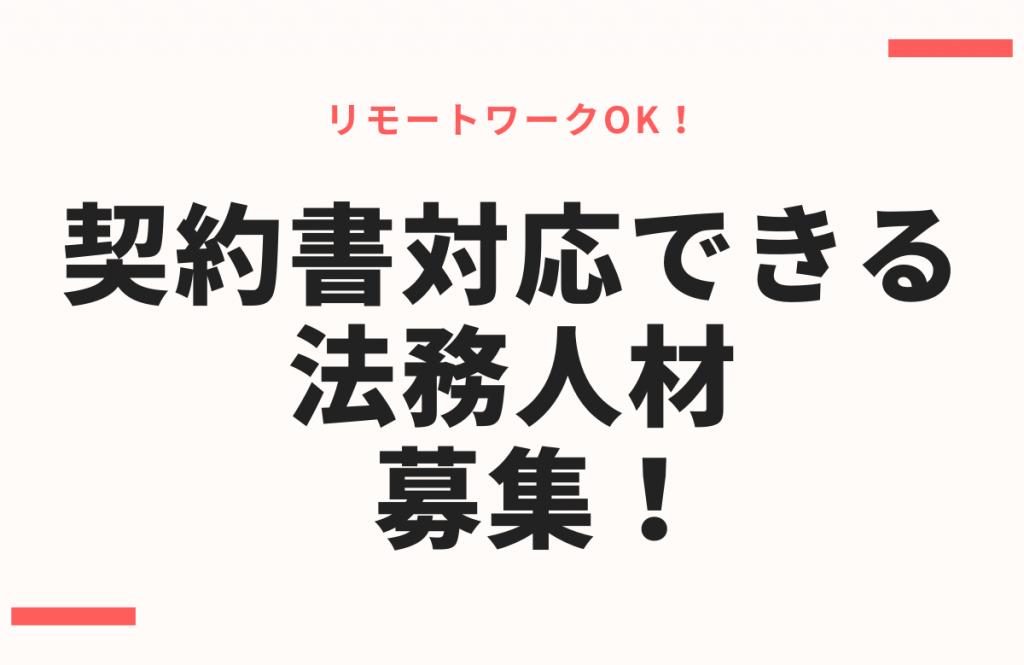 HOUMU KEIYAKUSYOSAKUSEI BAKKUOFISU KO-PORE-TO RIMO-TO RIMO-TOWA-KU HUKUGYO HUKUGYOU