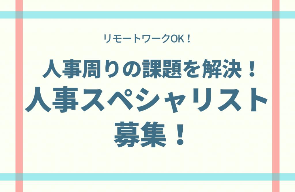JINJI ROUMU ROMU SAIYOU SAIYO SHINSOTSUSAIYO CYUTOSAIYO JINZAIIKUSEI HYOKASEIDOKOCHIKU JINJITAISEIKOCHIKU KYUYOSEIDOKOCHIKU BAKKUOFISU KO-PORE-TO RIMO-TO RIMO-TOWA-KU HUKUGYO HUKUGYOU FUKUGYO FUKUGYOU