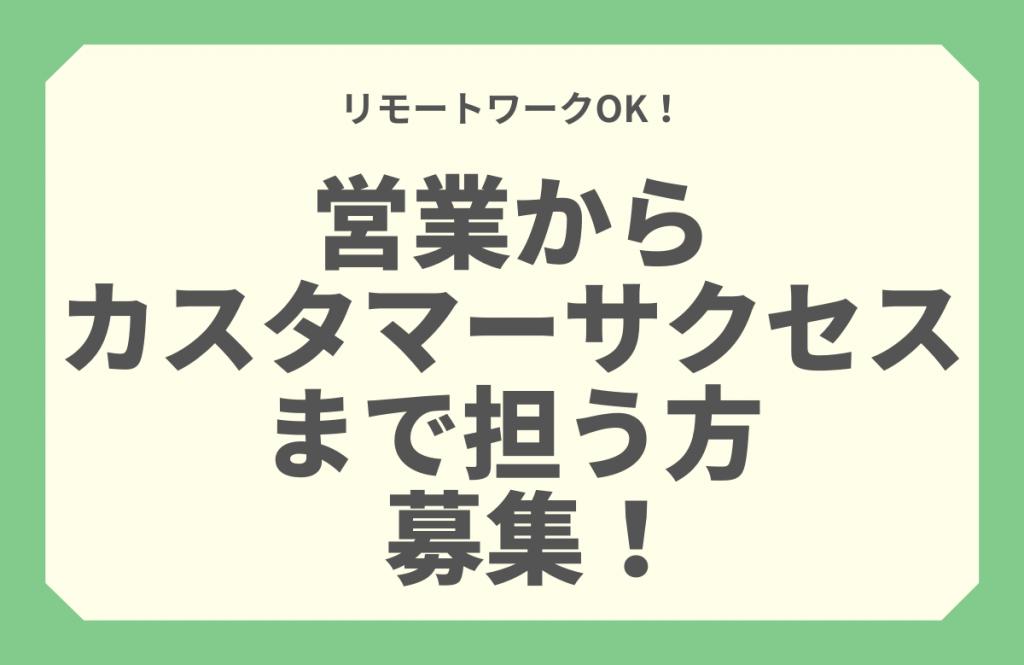 EIGYO KASUTAMA-SAKUSESU SE-SURU CS INSAIDOSE-RUSU HOJINEIGYO B2BEIGYO BTOBEIGYO RIMO-TO RIMO-TOWA-KU HUKUGYO HUKUGYOU FUKUGYO FUKUGYOU TENSYOKU