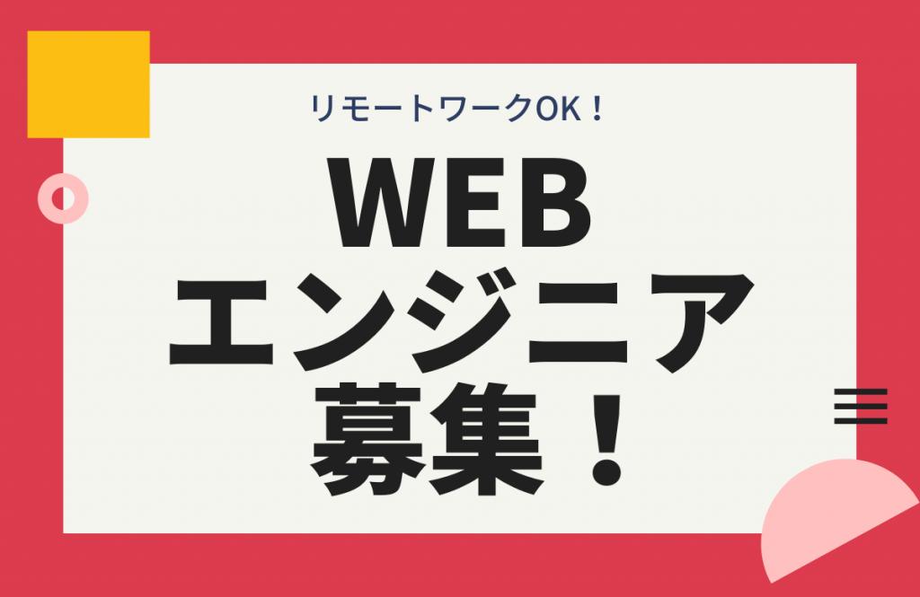 ENJINIA WEBENJINIA APURIKAIHATSU WEBAPURIKAIHATSU SISUTEMUKAIHATSU WEBSAITOSEISAKU LPSEISAKU PYTHON REACT HTML CSS JAVASCRIPT RIMO-TO RIMO-TOWA-KU HUKUGYO HUKUGYOU FUKUGYO FUKUGYOU