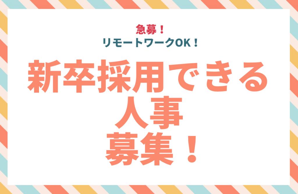 JINJI SAIYO SINSOTSUSAIYO CYUTOSAIYO RIMO-TO RIMO-TOWA-KU HUKUGYO HUKUGYOU FUKUGYO FUKUGYOU