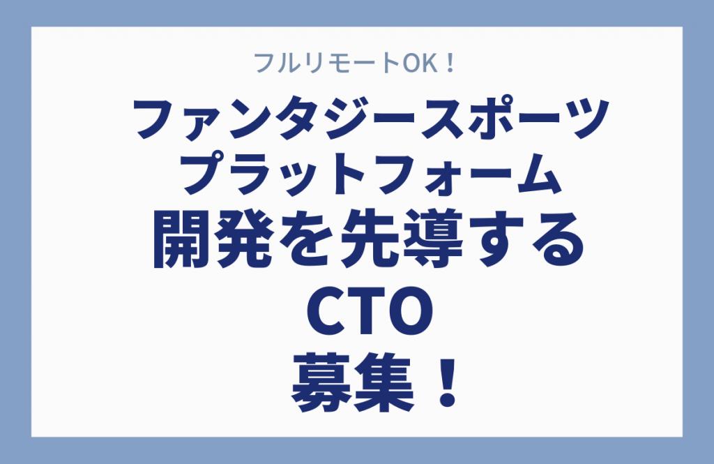 CTO CXO ENJINIA SISUTEMUKAIHATSU KOTLIN TYPESCRIPT REACT RIMO-TO RIMO-TOWA-KU HURURIMO-TO HUKUGYO FUKUGYO