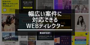 WEBDHIREKUSYON WEBDHIREKUTA- WEBMA-KETHINGU MA-KETHINGU SEISAKU WEBSEISAKU WEBSAITO ECSAITO KO-PORE-TOSAOTO RIMO-TO RIMO-TOWA-KU HUKUGYO FUKUGYO