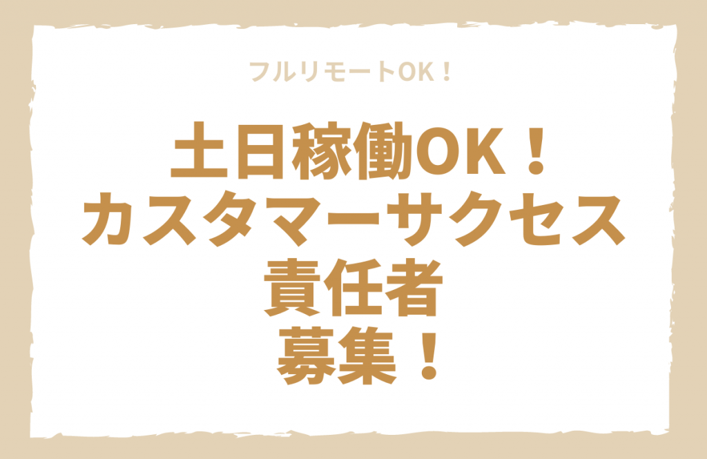 KASUTAMA-SAKUSESU KASUTAMA-SAKUSESUTACHIAGE KASUTAMA-SAKUSESUSEKININSYA CS MANEJIMENTO RIMO-TO RIMO-TOWA-KU HURURIMO-TO HUKUGYO FUKUGYO TENSYOKU