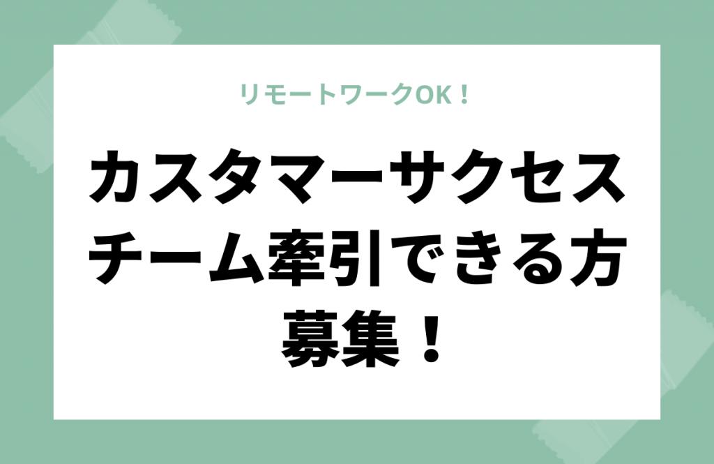 KASUTAMA-SAKUSESU CS CHI-MUMANEJIMENTO MANEJIMENTO RIMO-TO RIMO-TOWA-KU HUKUGYO FUKUGYO