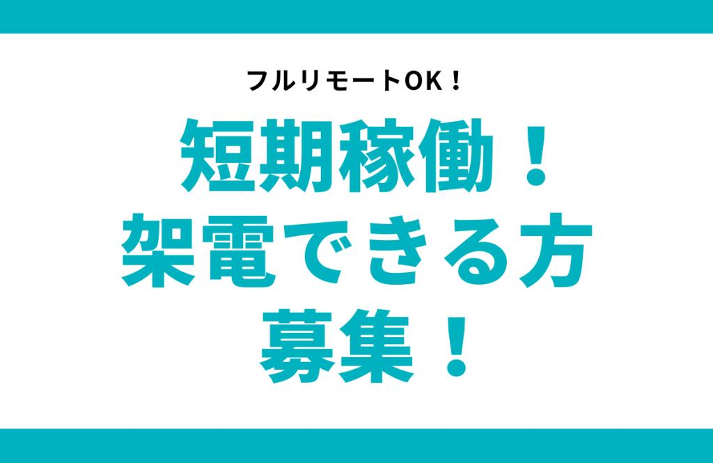 KADEN TEREAPO DENWATAIO INSAIDOSE-RUSU EIGYO SE-RUSU RIMO-TO RIMO-TOWA-KU HURURIMO-TO HUKUGYO FUKUGYO