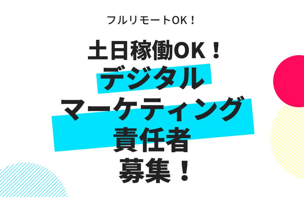 MA-KETHINGU DEJITARUMA-KETHINGU WEBMA-KETHINGU MA-KETHINGUSEKININSYA WEBKOKOKU DEJITARUKOKOKU RIMO-TO RIMO-TOWA-KU HURURIMO-TO HUKUGYO FUKUGYO TENSYOKU